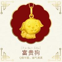 周大福 珠宝首饰生肖狗足金黄金吊坠(工费:58计价)F199503