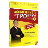 林强新托福听力真经之TPO超详解析1(附MP3光盘) 【正版书籍】