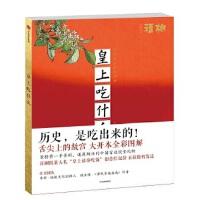 【正版直发】皇上吃什么 李舒 9787508684741 中信出版社
