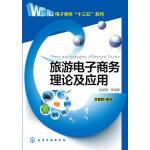 旅游电子商务理论及应用杨路明化学工业出版社9787122247049