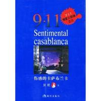 【新书店正品包邮】 伤感的卡萨布兰卡 贝拉 9787801880840 现代出版社