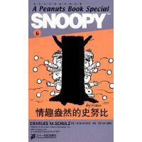 SNOOPY史努比双语故事选集 6 情趣盎然的史努比 (美)舒尔茨 原著,王延,杜鹃,徐敏佳 978753914506