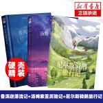 尼尔斯骑鹅旅行记+鲁滨逊漂流记+汤姆・索亚历险记全3册