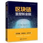 区块链:重塑新金融 赵增奎、宋俊典、庞引明、张绍华 清华出版社 9787302467519