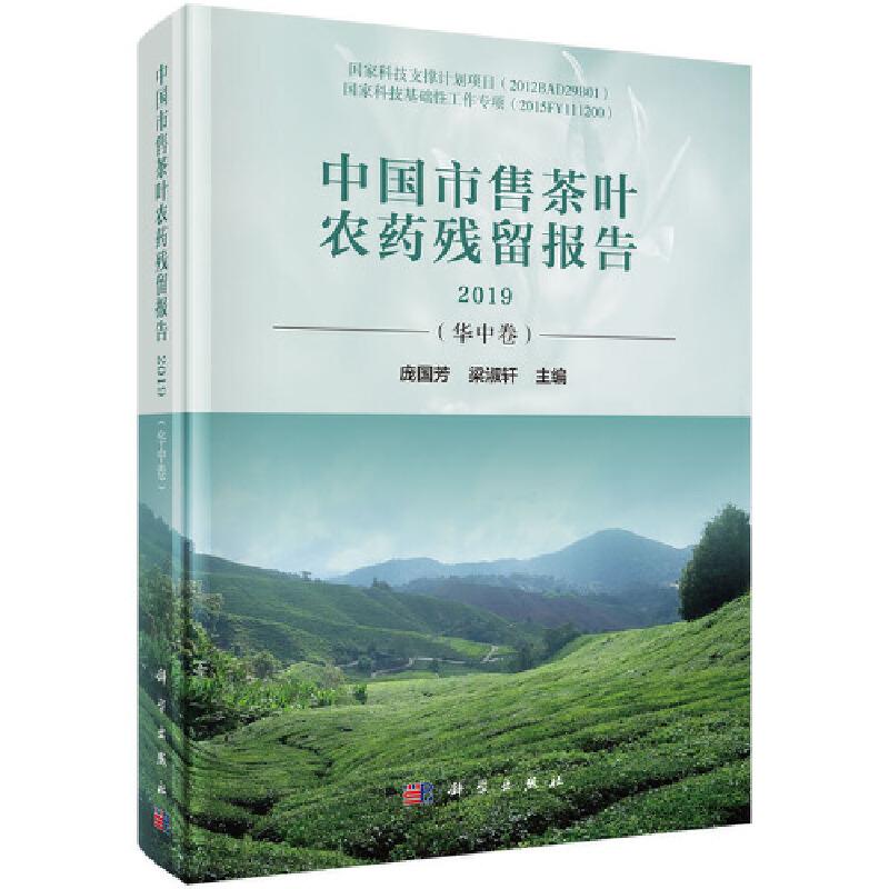 中国市售茶叶农药残留报告2019(华中卷)