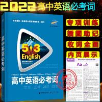 53高考高中英语必考词3500+1600全国通用版2022新版高中英语专项训练英语单词背诵记忆辅导书