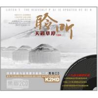 原装正版音乐 车载CD 聆听 天籁草原 升级版 黑胶2CD车载歌曲汽车音乐