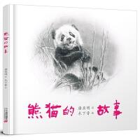 熊猫的故事精装儿童经典绘本图画书 黑白绘本 国宝熊猫阿春奶奶的手作者松居直绘画