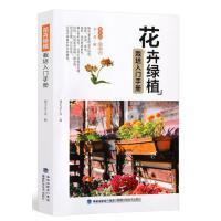 花卉绿植栽培入门手册