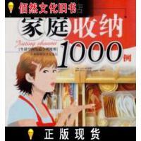 【旧书二手书85新】家庭收纳1000例 /主妇之友社 吉林科学技术出版社
