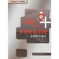 【二手95成新旧书】苹果电脑案例:在挫折中成长 9787500595793 中国财经出版社