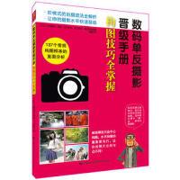 数码单反摄影晋级手册:构图技巧全掌握(本书献给那些只会中心构图、水平拍摄的摄影菜鸟们!137个常规与