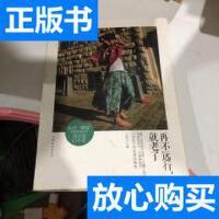 [二手旧书9成新]再不远行,就老了:23岁单身女孩,旅行世界一年?