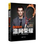 【正版全新直发】温网荣耀:穆雷自传 [英] 安迪・穆雷(Andy Murray),易伊 9787510454523 新