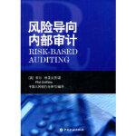 【新书店正版】风险导向内部审计Phil Griffiths9787504974365中国金融出版社