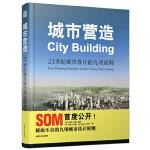 城市营造 21世纪城市设计的九项原则 [美] 约翰・伦德・寇耿,[美] 菲利普・恩奎斯特,[美] 9787214091