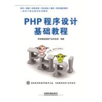 【新书店正版】PHP程序设计基础教程传智播客高教产品研发部著中国铁道出版社9787113185701