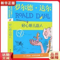罗尔德 达尔作品典藏 好心眼儿巨人 (英)罗尔德・达尔 明天出版社 9787533259556 新华正版 全国85%城