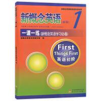 新概念英语新版1 一课一练双色版含答案新概念英语初阶正版现货