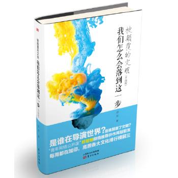 被颠覆的文明(pdf+txt+epub+azw3+mobi电子书在线阅读下载)