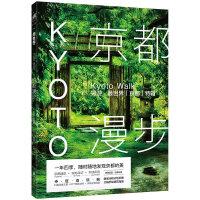 京都漫步:穷游・最世界「京都」特辑