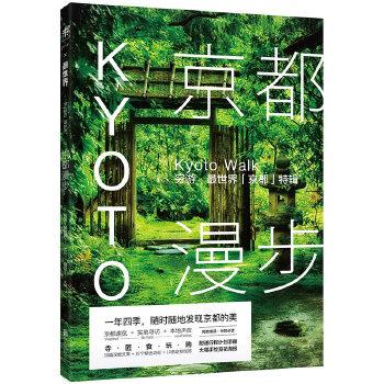 京都漫步:穷游·最世界「京都」特辑 《孤独星球》后,京都旅行要买的第2本书,兼顾人文性与实用性的旅行指南。33篇深度文章+87个精选地标+10条定制线路,随处感受千年古都的美(附送16页全彩行程手册+大幅赏花海报,扫码可定制精选线路)
