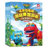 帮帮龙出动・恐龙探险队・儿童左右脑潜能开发游戏找不同(套装共6册)(四色版)