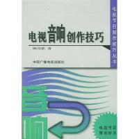电视音响创作技巧 顾肖联 9787504341884 中国广播影视出版社