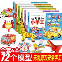幼儿趣味小手工 6册儿童书折纸大全正版3-6岁儿童书籍畅销书幼儿手工制作diy宝宝智力开发全脑逻辑思维升级训练书籍游戏