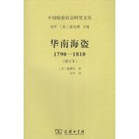 华南海盗(1790―1810)(增订本)