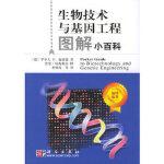 生物技术与基因工程图解小百科(德)施密德(Schmid,R.D.),李慎涛9787030137630科学出版社