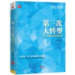 第三次大转型 李佐军 中信出版社,中信出版集团 9787508645285
