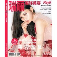 正版全新 瑞丽服饰美容(2019年第12期)