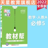 2022教材帮数学必修5RJA人教A版 同步到高考数学教材解读 高中数学必修5课本同步讲解 高二数学必修5人教A版教材帮