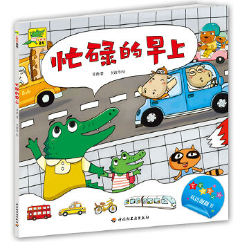 小鳄鱼牙牙(忙碌的早上)-宝宝益智认知双语翻翻书(会动的幼儿立体生活认知书,附常用小英文)