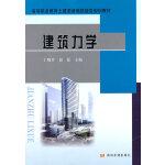 建筑力学(高等职业教育土建类新编技能型规划教材)