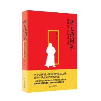 帝王治国策(人文经典书系) (全景式解析盛唐天子的治世之道)