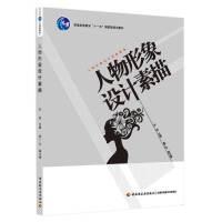 人物形象设计素描(人物形象设计训练教程)