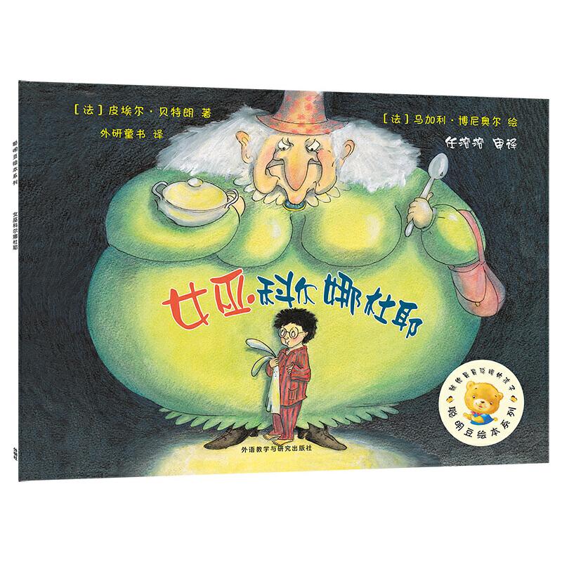 女巫科尔娜杜耶(聪明豆绘本系列6) 小故事有大道理,10年热销绘本品牌,销量超过10000000册。
