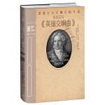 里程碑文库 贝多芬与《英雄交响曲》:浪漫主义交响乐的开端