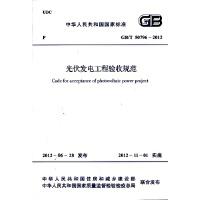 光伏发电工程验收规范(GB/T 50796-2012)