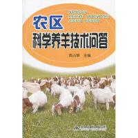 农区科学养羊技术问答 周占琴 9787508271217 金盾出版社[爱知图书专营店]