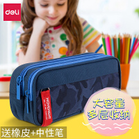 得力笔袋韩国可爱简约女生小清新高中小学生学习用具多功能铅笔盒