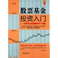 股票基金投资入门:初学者必须知道的698个问题(第2版) 宋国涛 地震出版社 9787502845704