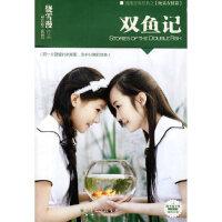 【新书店正版】双鱼记饶雪漫新世纪出版社9787540535834