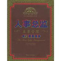 【二手旧书9成新】 人事总监――杰出高层经理人手册