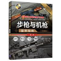 正版全新 世界武器鉴赏系列:步枪与机枪鉴赏指南(珍藏版)(第2版)