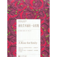 献给艾米丽的一朵玫瑰(经典印象) 威廉福克纳 9787533937508 浙江文艺出版社