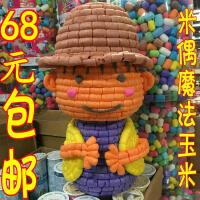 米偶 魔法DIY玉米 1000粒桶装玉米粒 1500粒儿童DIY益智玩具 3-6岁