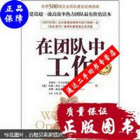 【二手旧书9成新】在团队中工作 /(英)安德鲁・卡卡巴德斯( 天津人民出版